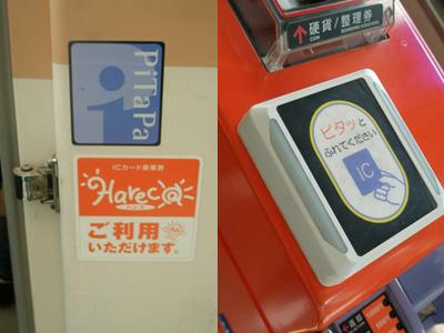 岡山ICカード乗車券・電子マネー...